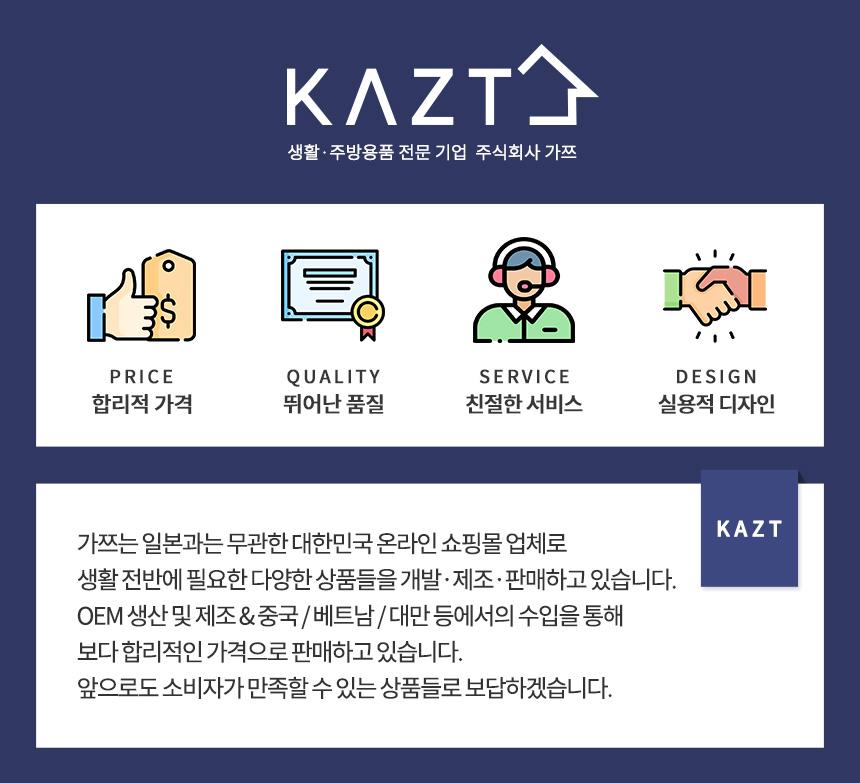 가쯔(KAZT) 마카롱 리빙박스 110L 1개